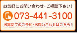 お問い合わせください。073-441-3100